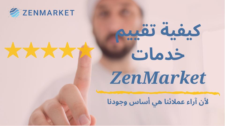تقييم موقع متجر زن ماركت ZENMARKET مؤخراً