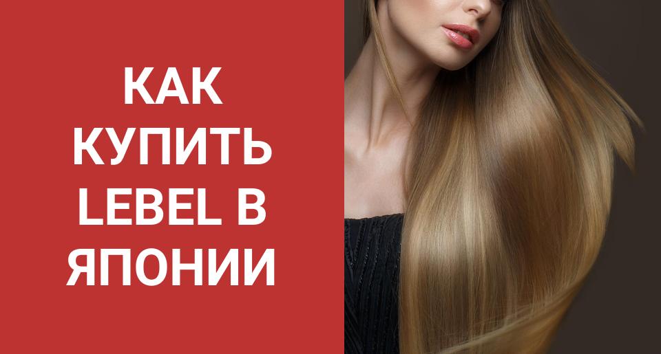 Купить Счастье для волос и другую косметику Lebel в Японии