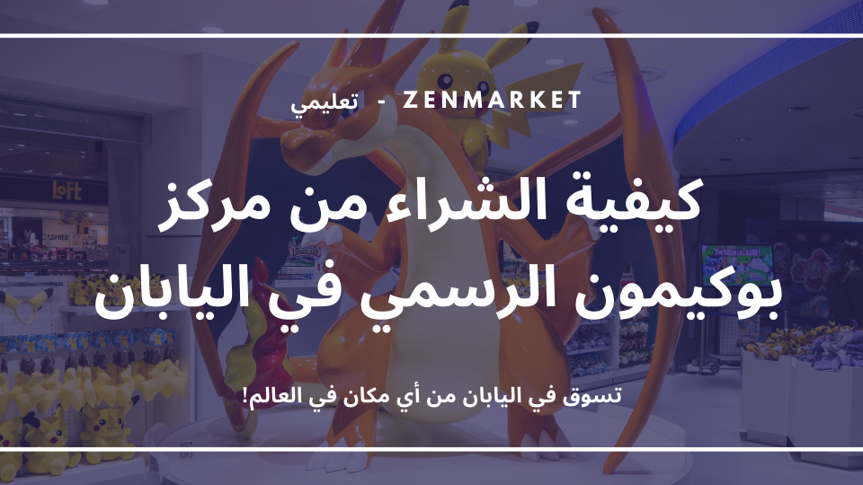 How To Buy From Pokemon Center Online with ZenMarket