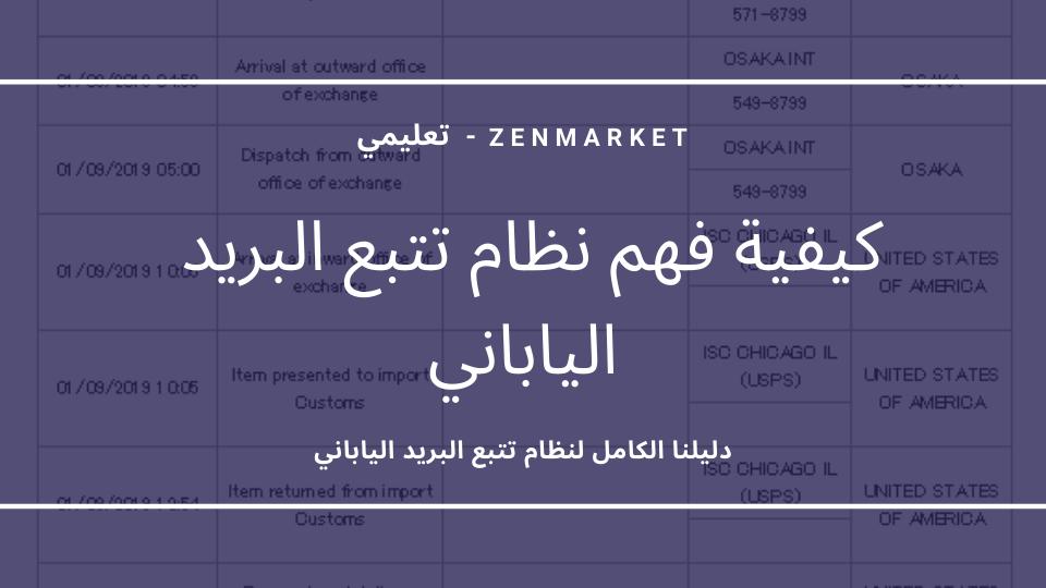 أين طردي كيفية فهم نظام تتبع البريد الياباني Zenmarket Jp خدمة التسوق والبروكسي في اليابان