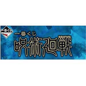 一番賞預購(12月19日發售)