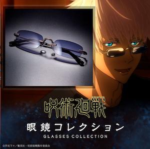 咒術迴戰 眼鏡collection