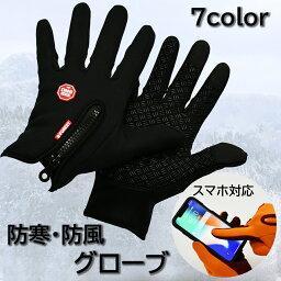 男用保暖手套
