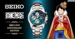 SEIKO X ONE PIECE 漫畫1000話紀念手錶