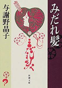 Văn học Nhật Bản