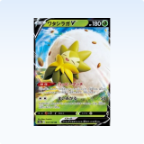 <b>Eldegoss V</b><br>