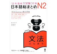 หนังสือเรียนภาษาญี่ปุ่น