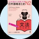 كتب دراسة اللغة اليابانية