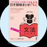 Buku Pelajaran Bahasa Jepang